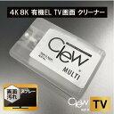 ★送料無料液晶TV クリーナー「 Clew マルチ for TV 15ml」4K 8K 有機EL 手垢 汚れ 除去 リモコン ゲームコントローラ…