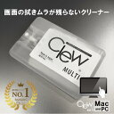 PC ディスプレイ クリーナー「 Clew マルチ for Mac 15ml 」液晶画面 タブレット 画面 タッチパネル キーボード PC Re…