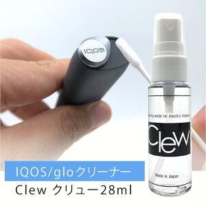 【 10% offクーポン対象 】 純正ブラシでは落とせないヤニ汚れに IQOS glo クリーナー の定番「 Clew クリュー 28ml」 アイコス 掃除 グロー ハイパー 加熱式タバコ ニコレス ヒートスティック