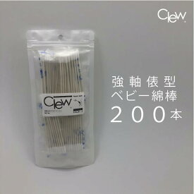 ★Clew 俵型綿棒 200本