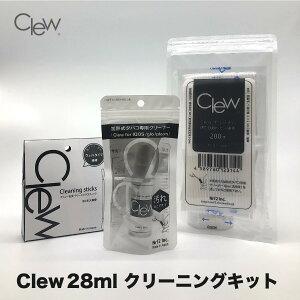 掃除キット IQOS クリーナー アイコス glo グロー 電子タバコ 消臭 洗浄 加熱式タバコ 互換機 ニコレス ヒートスティックケース のお掃除に「 Clew クリュー 28ml」「 Clew クリュー 28ml + オリジ