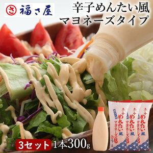 辛子めんたい風マヨネーズタイプ 300g×3セット 公式 辛子 めんたい 福さ屋