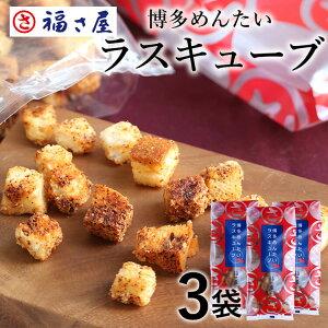 博多めんたいラスキューブ(50g×6袋) 公式 辛子めんたい 福さ屋