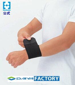 手首 膝 肘 もも 足首 圧迫 固定 サポーター テーピング 薄手フリーサポーター手首用 ダイヤ工業