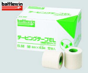 関節 肘 膝 肩 テーピング 伸縮素材テーピングテープELタイプ EL50 幅×伸長50mm×4.5m/入数12巻 ニチバン