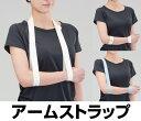 【アームストラップ】ダイヤ工業福祉工房 腕つり、腕の骨折術後を腕を保持する腕吊りバンド【カード支払時のみ定形外…