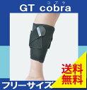 【GT cobra(GTコブラ)】フリーサイズダイヤ工業福祉工房【送料無料】(肉離れ サポーター ふくらはぎ 下腿)ふくらはぎサポーター 圧迫と手軽さはテーピング以上!【RCP】【10P03Dec16