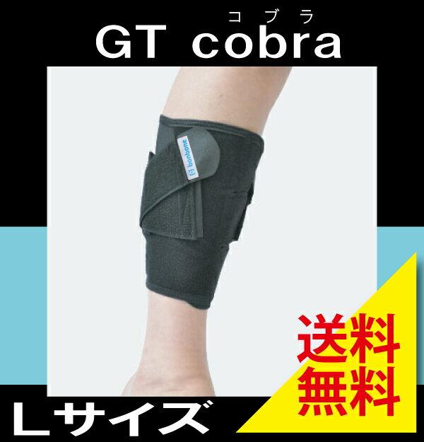 【GT cobra(GTコブラ)】Lサイズダイヤ工業福祉工房【送料無料】(肉離れ サポーター ふくらはぎ 下腿)ふくらはぎサポーター 圧迫と手軽さはテーピング以上!