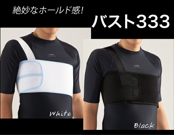バスト333 フリーサイズ ホワイト・ブラック胸部固定帯 肋骨骨折術後をサポートダイヤ工業福祉工房