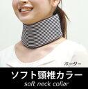 【ソフト頚椎カラー】ボーダーダイヤ工業福祉工房【RCP】【10P03Dec16】