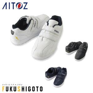 AITOZ 51626 セーフティシューズ(マジックテープ) 22.0-30.0cm 【オールシーズン対応 作業着 作業服 アイトス】