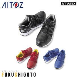 AITOZ 51658 セーフティシューズ 22.0-30.0cm 【オールシーズン対応 作業着 作業服 アイトス】