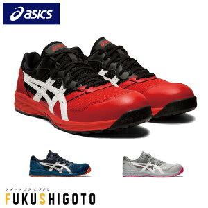 asics CP210 ウィンジョブ ワーキングシューズ 21.5-30.0cm 【オールシーズン対応 アシックス 安全靴 作業靴 軽量 耐油性ラバー 穂先芯入り 2E相当】
