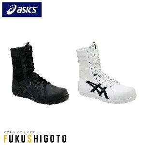 asics CP402 ウィンジョブ ワーキングシューズ 半長靴ファスナータイプ 24.0-31.0cm 【オールシーズン対応 アシックス 安全靴 作業靴 3E相当】