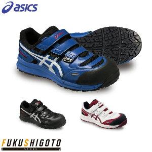 asics FCP102 ウィンジョブ ワーキングシューズ ローカットベルトタイプ 22.5-30.0cm 【オールシーズン対応 アシックス 安全靴 作業靴 3E相当】
