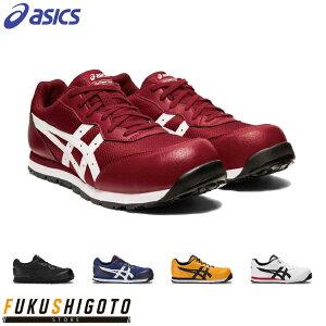 【在庫処分SALE!】asics FCP201 ウィンジョブ ワーキングシューズ ローカット紐タイプ 21.5-30.0cm 【オールシーズン対応 アシックス 安全靴 作業靴 3E相当】