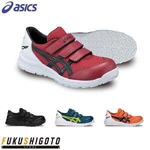 asics FCP202 ウィンジョブ ワーキングシューズ ローカットベルトタイプ 22.5-30.0cm 【オールシーズン対応 アシックス 安全靴 作業靴 3E相当】