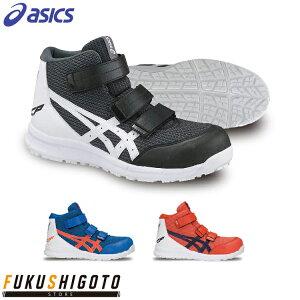 asics FCP203 ウィンジョブ ワーキングシューズ ハイカットベルトタイプ 22.5-30.0cm 【オールシーズン対応 アシックス 安全靴 作業靴 3E相当】