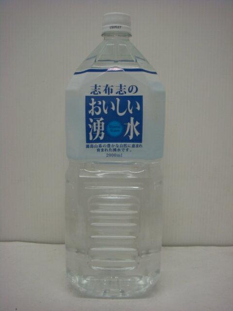志布志のおいしい湧水2L