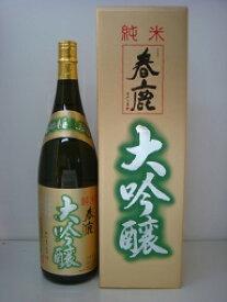 春鹿 純米大吟醸1800ml