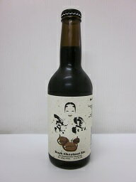 宮崎ひでじビール 栗黒 Dark Chestnut Ale