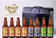 宮崎ひでじビール8本セット