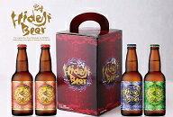 宮崎ひでじビール4本セット