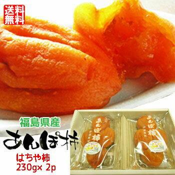 【送料無料】 福島名産 はちや柿のあんぽ柿 (230g×2)