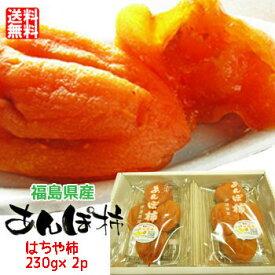 福島名産 あんぽ柿 はちや柿 干し柿(230g×2) プレゼント ギフト 御祝 内祝 手土産 高級 おもてなし 大人のスイーツ 干し柿 ドライフルーツ フルーティー お茶うけ