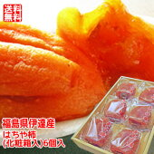 【送料無料】福島名産はちや柿のあんぽ柿(6個入)