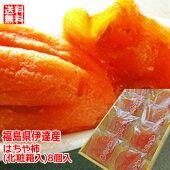 【送料無料】福島名産はちや柿のあんぽ柿(8個入)