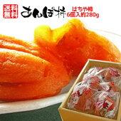 【送料無料】はちや柿のあんぽ柿(約280g)