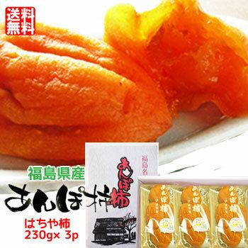 【あす楽対応】【送料無料】 福島名産 はちや柿のあんぽ柿 (230g×3)