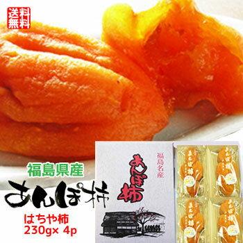 【あす楽対応】【送料無料】 福島名産 はちや柿のあんぽ柿 (230g×4)