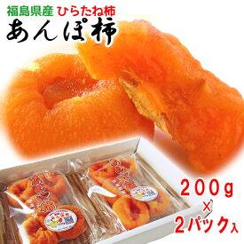 福島特産 あんぽ柿 ひらたね柿 化粧箱入 干し柿 2パック入(200g×2)