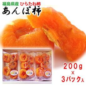 福島特産 あんぽ柿 ひらたね柿 化粧箱入 ギフト 干し柿 3パック入(200g×3)