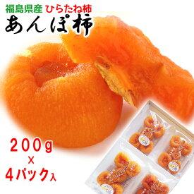 福島特産 あんぽ柿 ひらたね柿 化粧箱入 ギフト 干し柿 4パック入(200g×4)