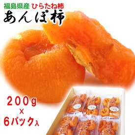 福島特産 あんぽ柿 ひらたね柿 化粧箱入 ギフト 干し柿 6パック入(200g×6)