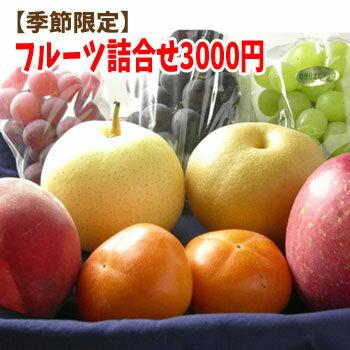 季節限定フルーツの詰合せ。3,000円ポッキリで色んなフルーツが楽しめます。何か入るかはお楽しみ♪【発送時期:8月下旬〜12月ぐらいまで】