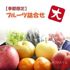 季節限定 フルーツ詰合せ (大) 色んなフルーツが楽しめます。何か入るかはお楽しみ♪【発送時期:9月下旬頃〜12月下旬頃まで】