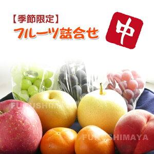 季節限定 フルーツ詰合せ (中) 色んなフルーツが楽しめます。何か入るかはお楽しみ♪【発送時期:9月下旬頃〜12月下旬頃まで】