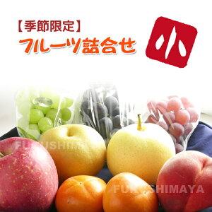 季節限定フルーツの詰合せ (小) 色んなフルーツが楽しめます。何か入るかはお楽しみ♪【発送時期:8月下旬〜3月ぐらいまで】
