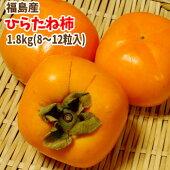 トロ甘の平核無(ひらたね)柿2kg(8〜12粒入)。渋抜きしてあるのですぐに食べられます。果物の特産地『飯坂』産のトロ甘柿をどうぞ!