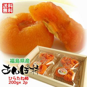 【あす楽対応】【送料無料】福島特産 ひらたね柿のあんぽ柿化粧箱入2パック入(200g×2)
