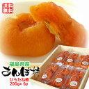 【送料無料】福島特産 ひらたね柿のあんぽ柿化粧箱入6パック入(200g×6)