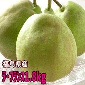 洋梨の女王♪ラ・フランス。1.8kg箱(5〜9粒入)いびつな形からみだく梨とも呼ばれます。