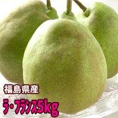 洋梨の女王♪ラ・フランス。5kg箱(10〜22粒入)いびつな形からみだく梨とも呼ばれます。