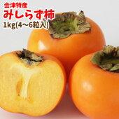 会津特産みしらず柿(1kg4〜6粒入)