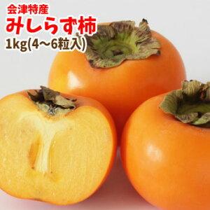 会津特産みしらず柿(1kg箱 4〜6粒入)【発送時期:11月上旬頃〜12月初旬頃まで予定】