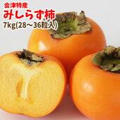 会津特産みしらず柿(7kg28〜36粒入)